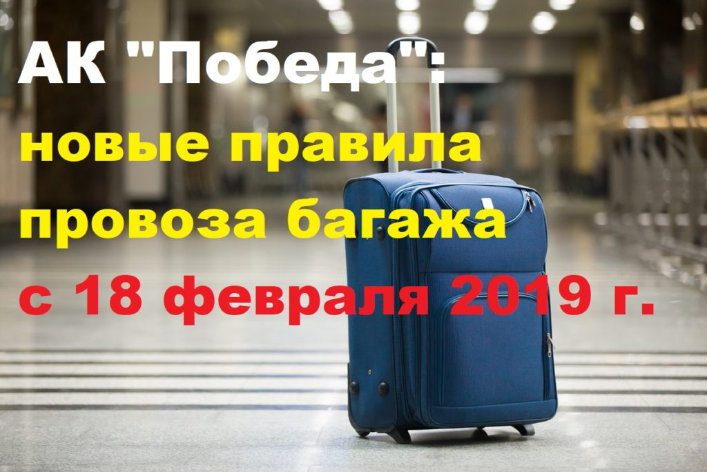Победа ручная кладь и багаж