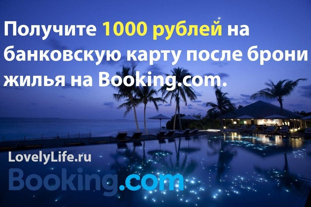 Промокод Букинг 1000