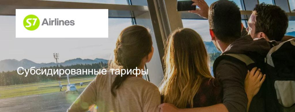 Субсидированные билеты S7 Airlines