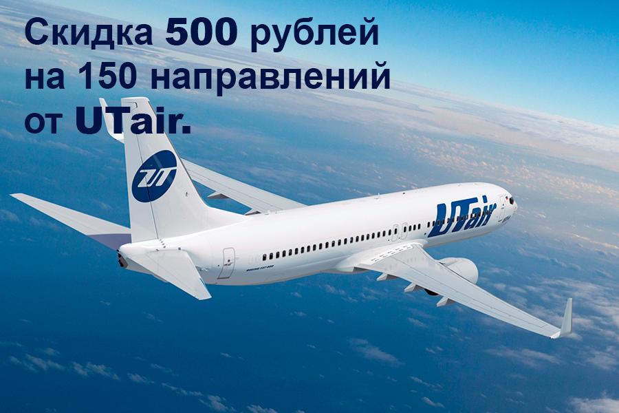 Юэйр скидка 500