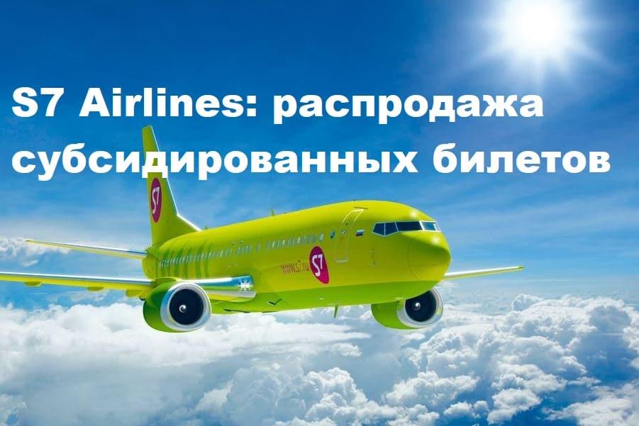 S7 Airlines: распродажа субсидированных билетов