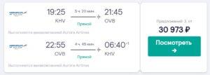 дешевые билеты хабаровск новосибирск