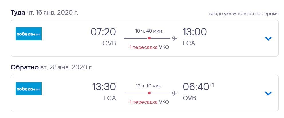 Дешевые билеты Новосибирск—Кипр