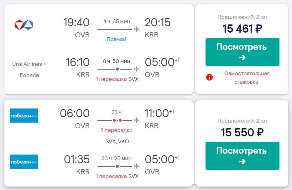 дешевые билеты Новосибирск—Краснодар