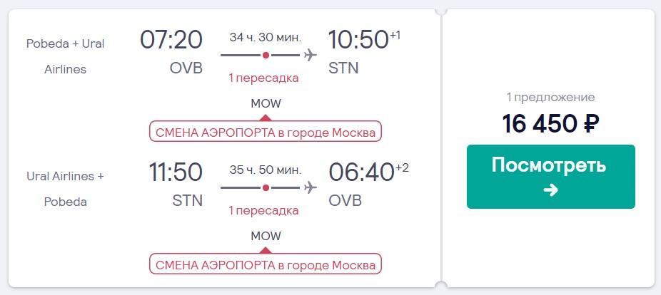 Дешевые билеты Новосибирск—Лондон