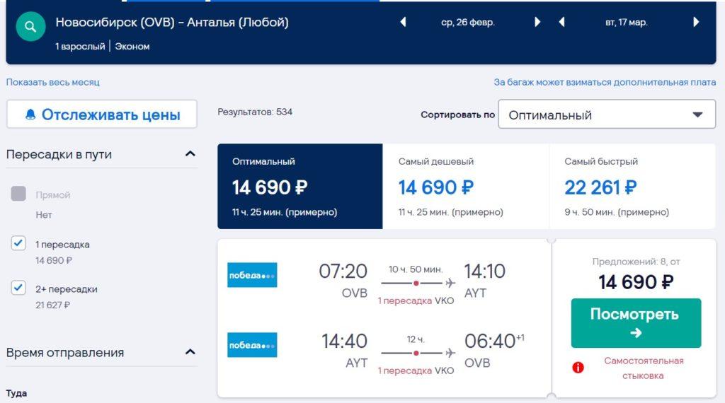 Дешевые билеты Новосибирск—Турция