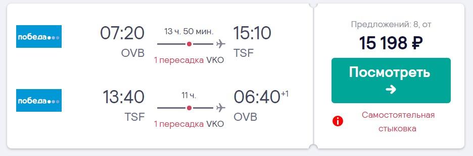 Дешевые билеты Новосибирск—Венеция
