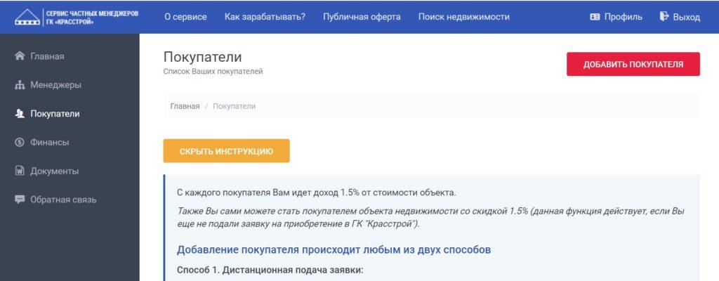 ГСК Красстрой скидка 1,5%