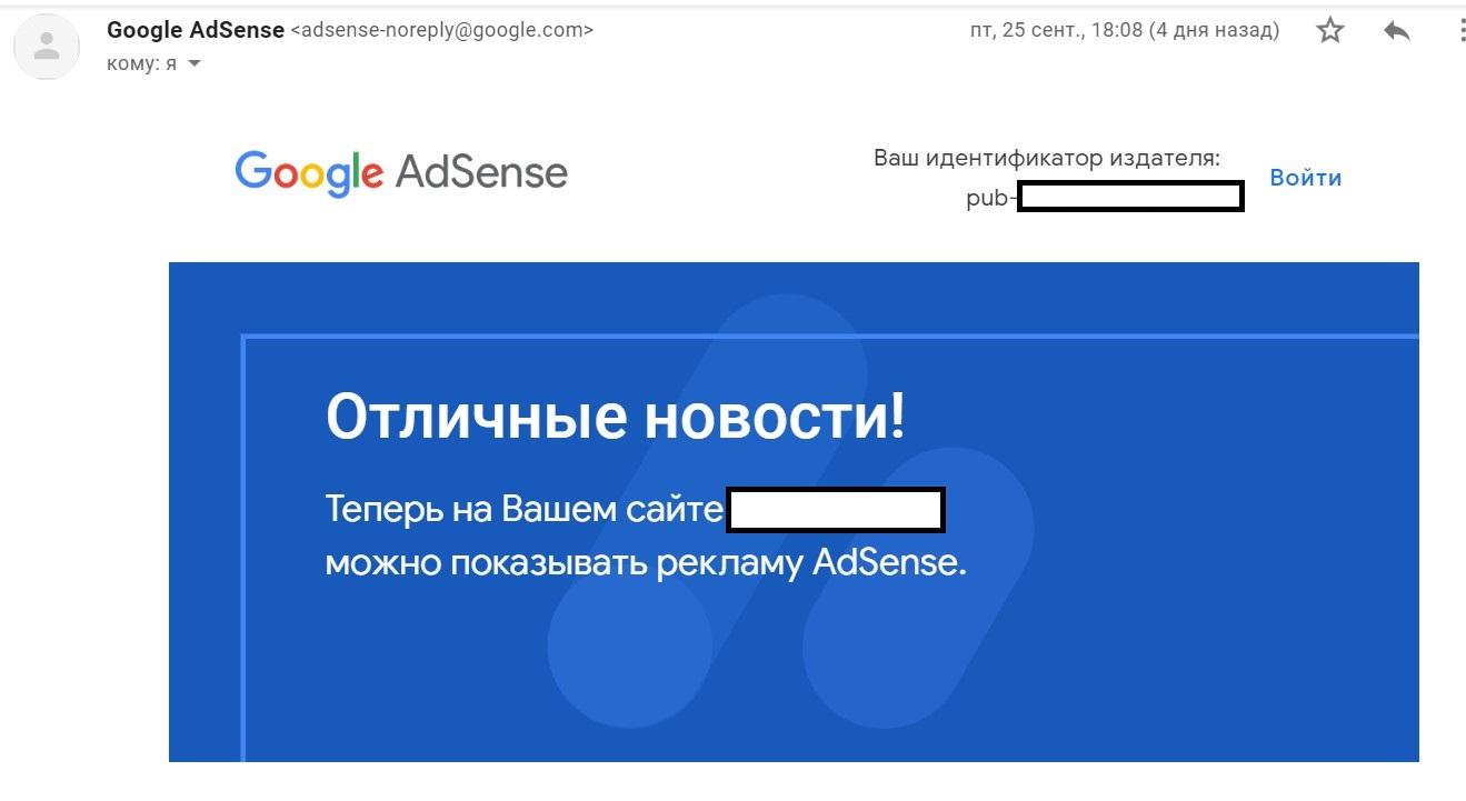 Модерация Google Adsence