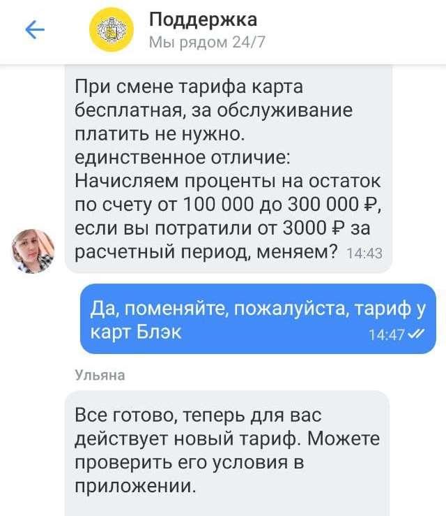 тариф 6.2 тинькоф